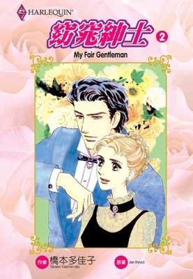 窈窕紳士 (2)完 My Fair Gentleman by Jan Freed
