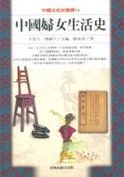 中國婦女生活史