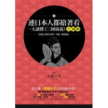 連日本人都搶著看,一天讀懂《三國演義》