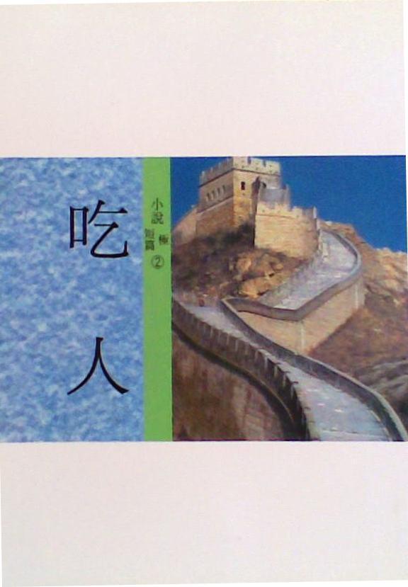 中國文學總新賞‧小說,極短篇(2)