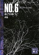 NO.6 #6