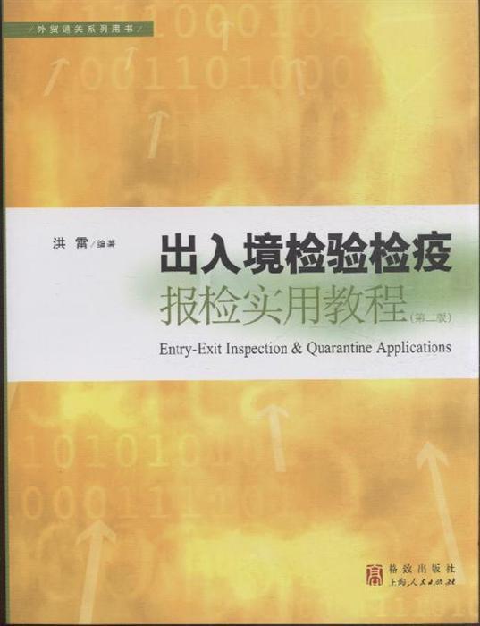 出入境檢驗檢疫報檢實用教程(第二版)