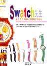 Swatch先生