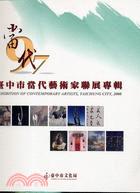 97 Taizhong Shi dang dai yi shu jia lian zhan