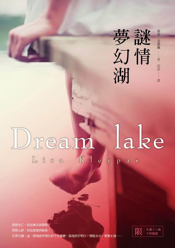 謎情夢幻湖