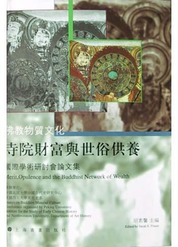 佛教物质文化