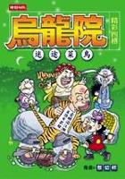 烏龍院四格漫畫之迷途菜鳥