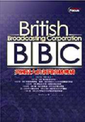 BBC:英國最大的新聞廣播機構