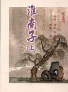 淮南子(上)(二版)
