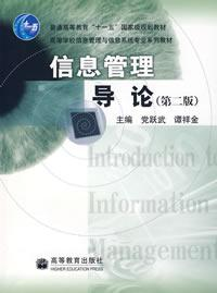 信息管理导论