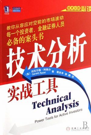 Ji shu fen xin shi zhan gong ju / Technical analysis