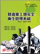 營造業工地安全衛生管理系統