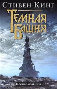 Тёмная Башня, Том 6