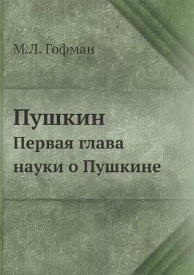 Pervaya glava nauki o Pushkine