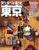 買う・食べる・暮らす東京