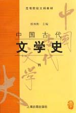 中国古代文学史・四