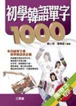 韓語單字超革命800