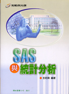 SAS與統計分析(附光碟)