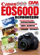 Canon EOS600D數位�...