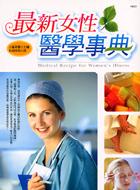 最新女性醫學事典