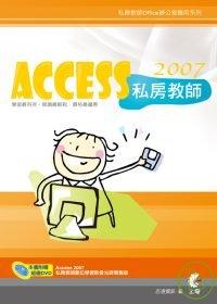 Access 2007 私房�...