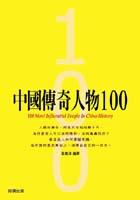中國傳奇人物10...