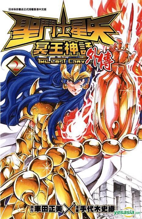 聖鬥士星矢:冥王神話外傳 2