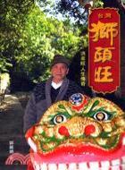 台灣獅頭旺