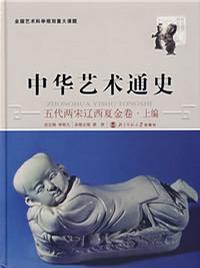 中华艺术通史: 五代两宋辽西夏金卷 (上编)