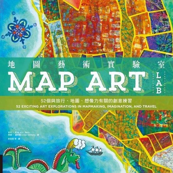 地圖藝術實驗室