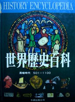 世界歷史百科 3