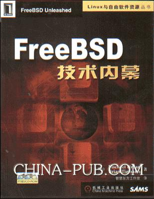 FreeBSD技术内幕