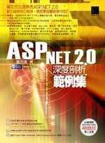 ASP.NET 2.0 深度剖析範例集