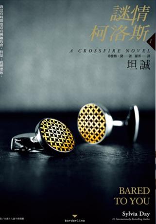 謎情柯洛斯I:坦誠 Bared to You: A Crossfire Novel