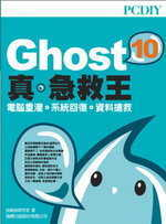 PCDIY Ghost 10真.急救王