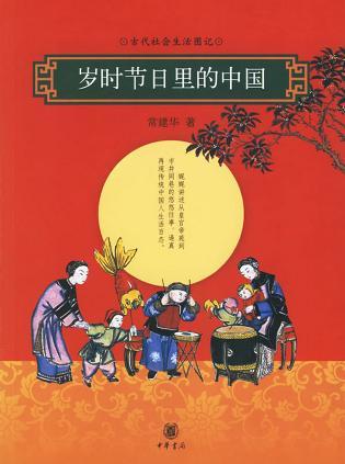 岁时节日里的中国