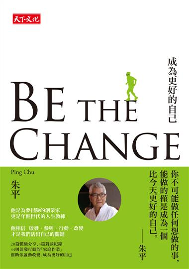 Be The Change 成為更好的自己