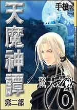 天魔神譚(第二部)(6)