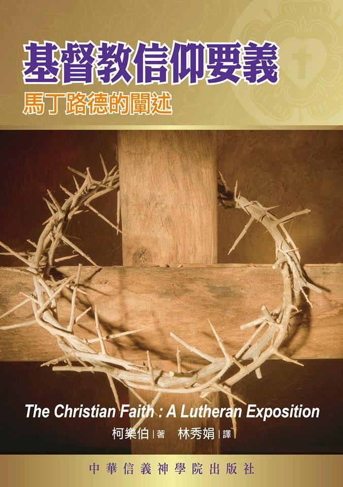 基督教信仰要義