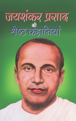 Jaishankar Prasad Ki Srestha Kahaniyan