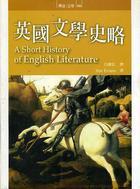 英國文學史略(修訂版)