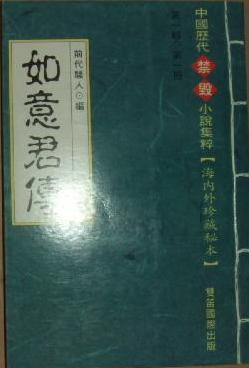 如意君傳 = Ru Yin Jiun: empress's lover