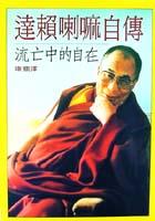 達賴喇嘛自傳