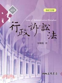 行政訴訟法(修訂五版)