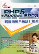 PHP 5+Access 2003網際商務系統設計經典(附光碟片)