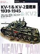KV-1andKV-2重戦車