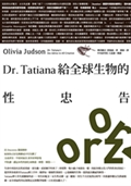 Dr.Tatiana給全球�...