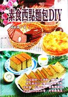 素食西點麵包DIY