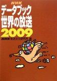 NHKデータブック 世界の放送〈2009〉