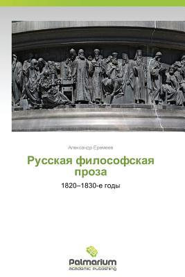 Russkaya filosofskaya proza